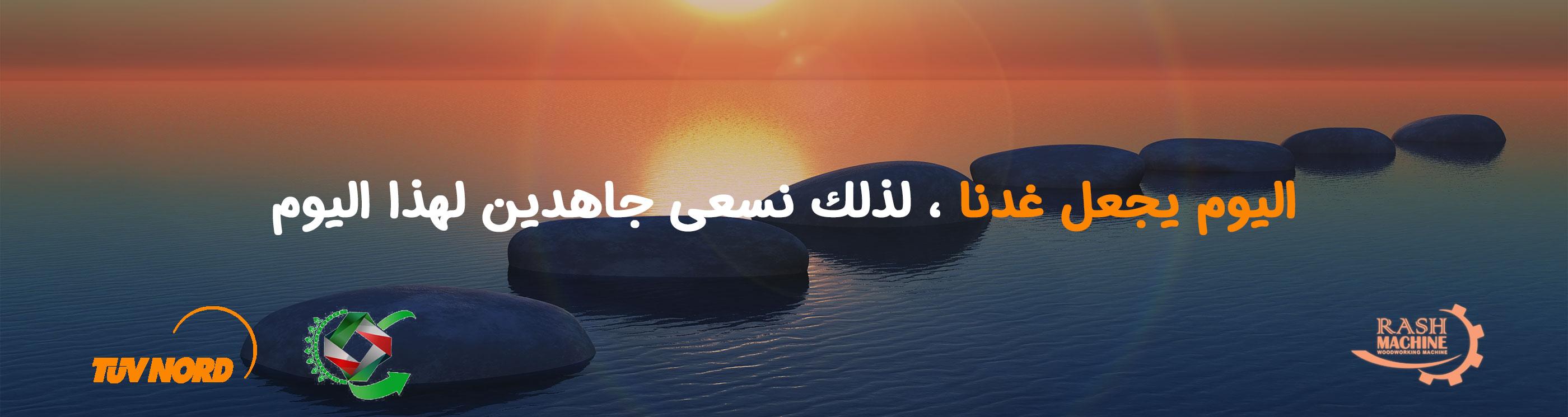 آینده ی شرکت دانش بنیان راش ماشین (عربی)